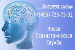 Новая Психиатрическая Служба